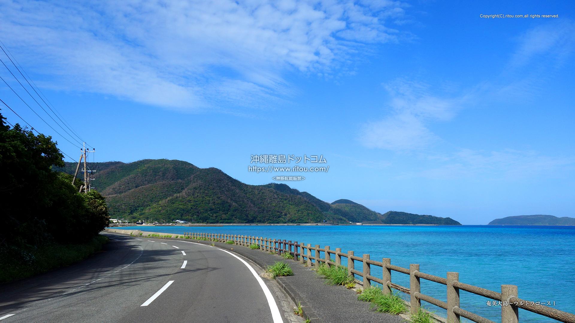 奄美大島〜奄美ハナハナウルトララン・コース1
