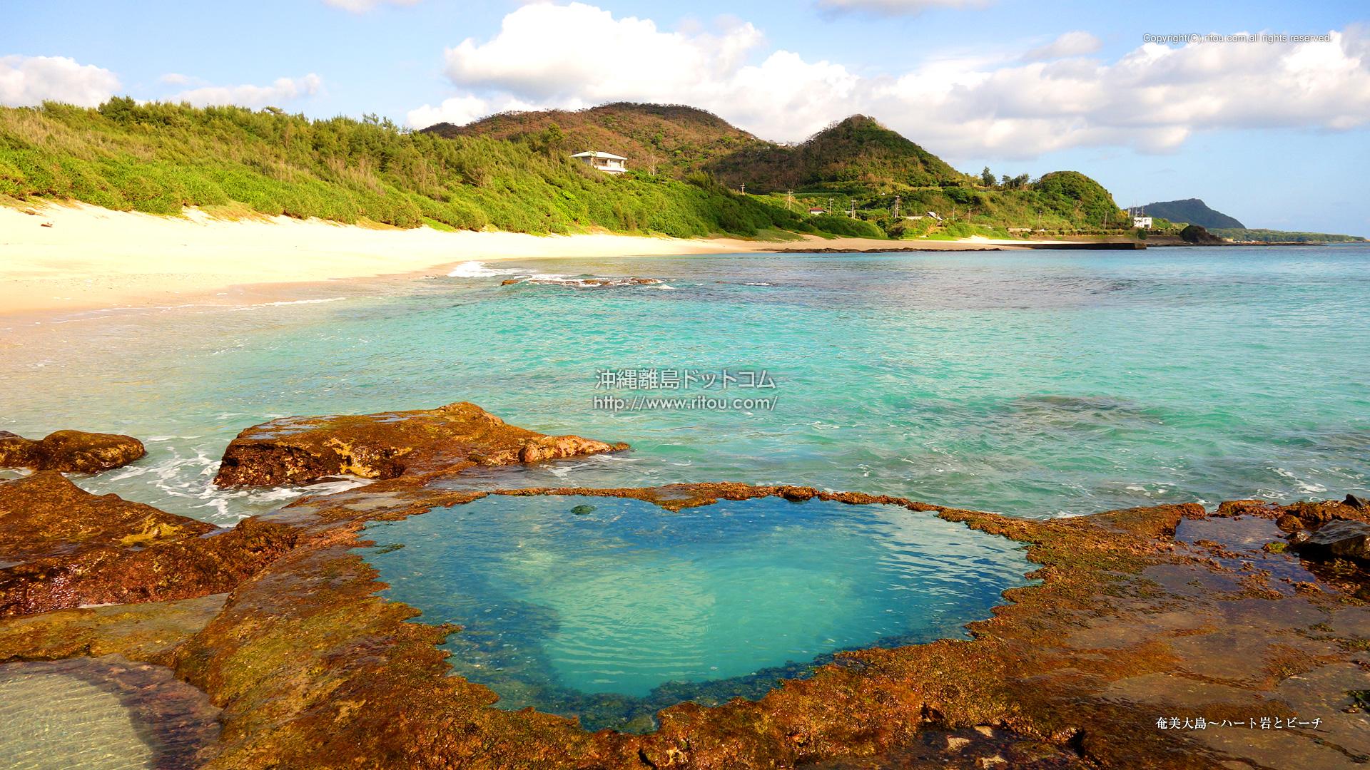 奄美大島〜ハート岩とビーチ