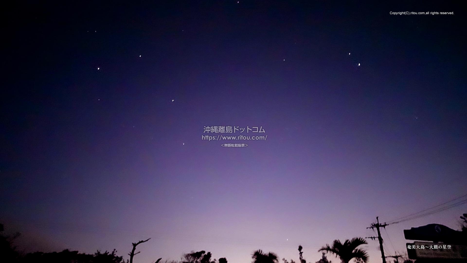 奄美大島〜大熊の星空