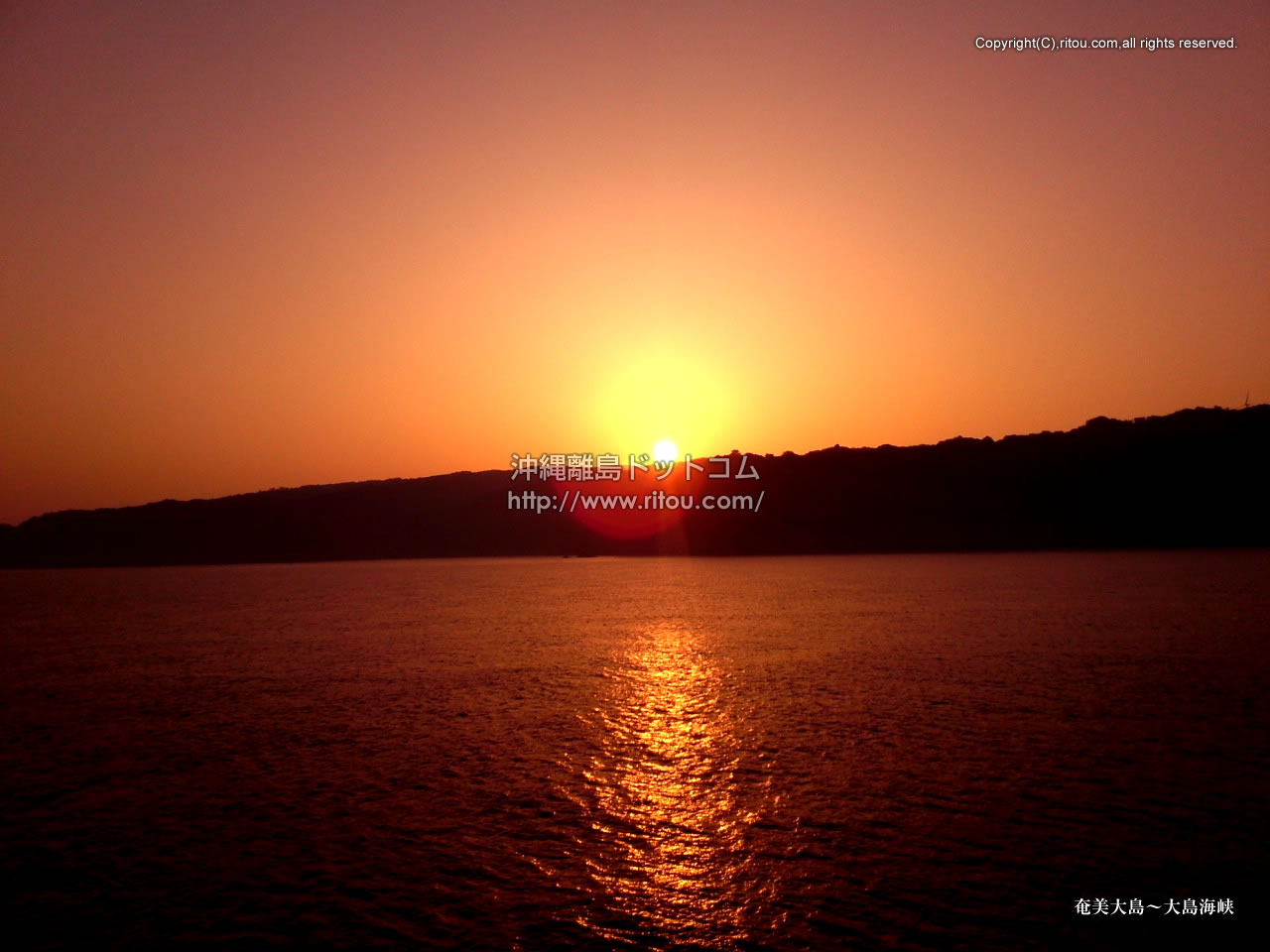 奄美大島〜大島海峡