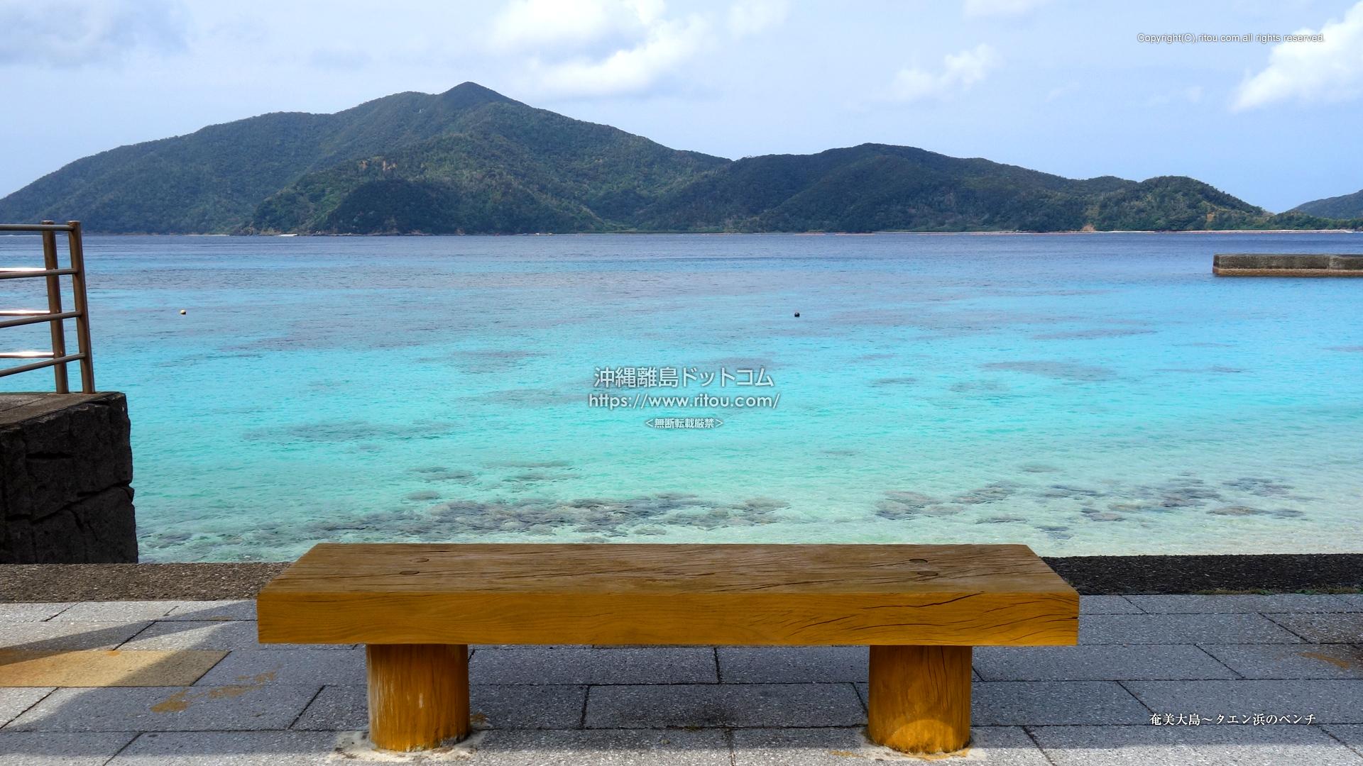 奄美大島〜タエン浜のベンチ
