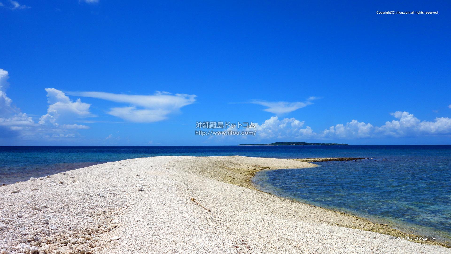 バラス〜サンゴの島上陸