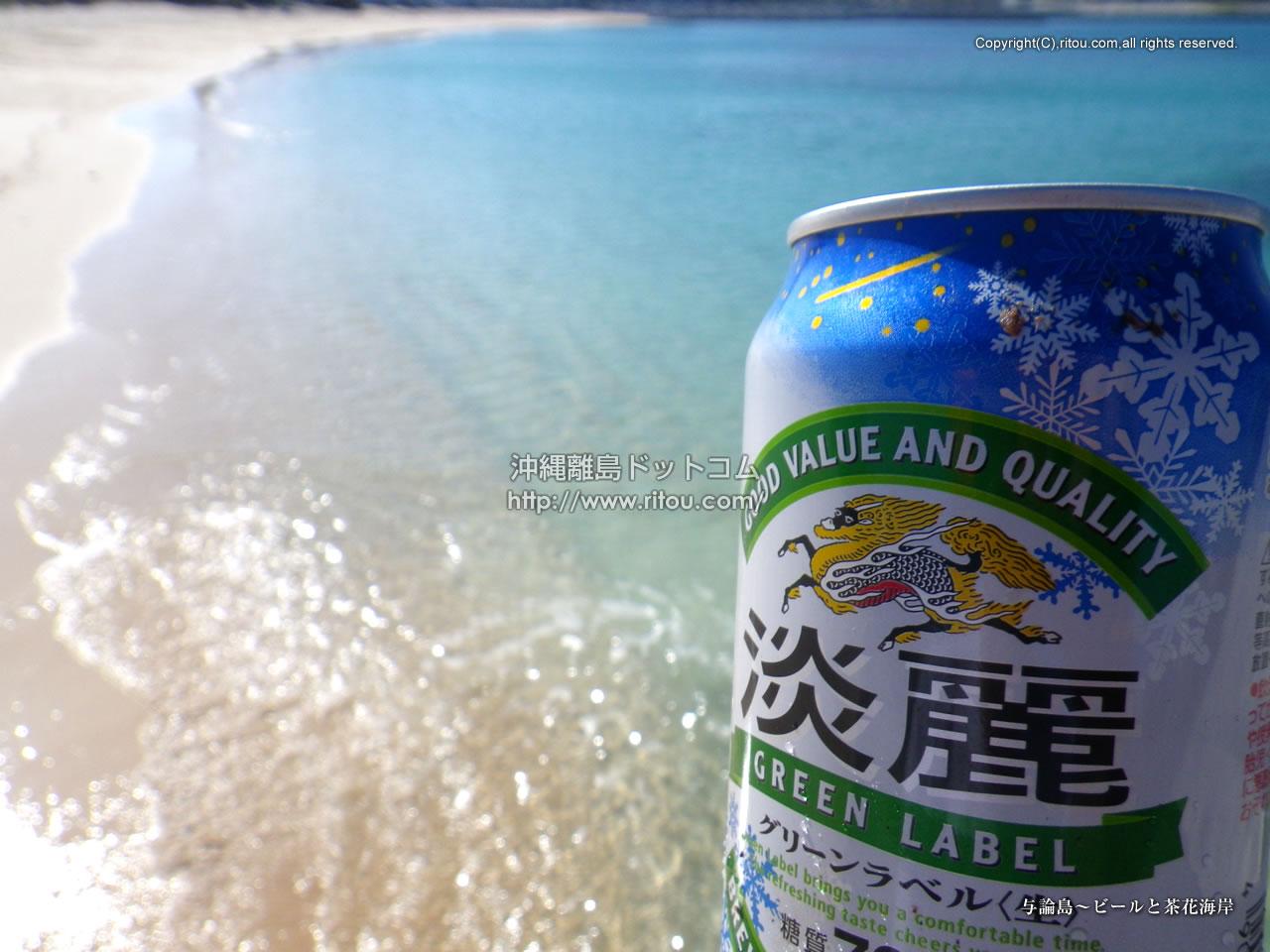 与論島〜ビールと茶花海岸