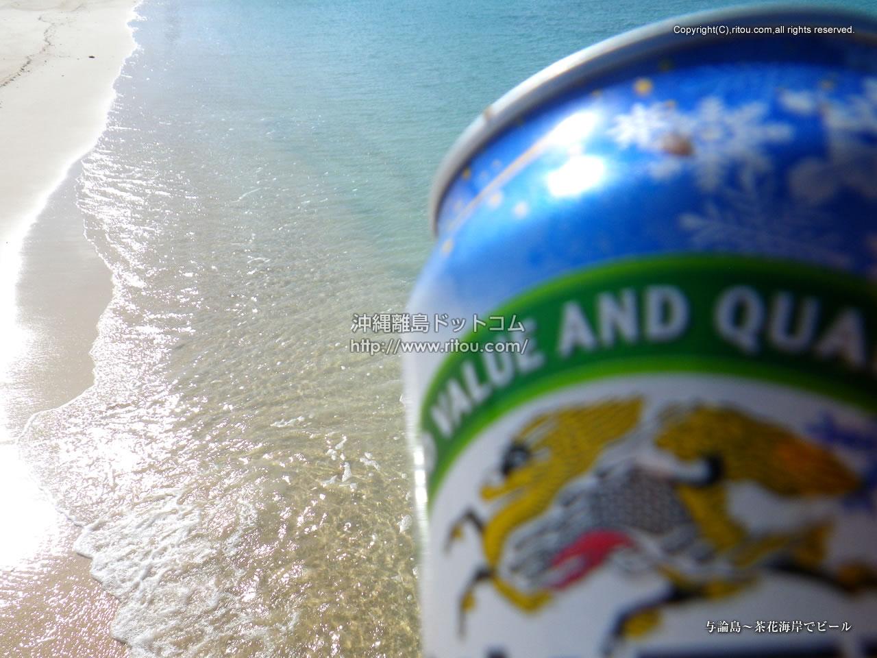 与論島〜茶花海岸でビール