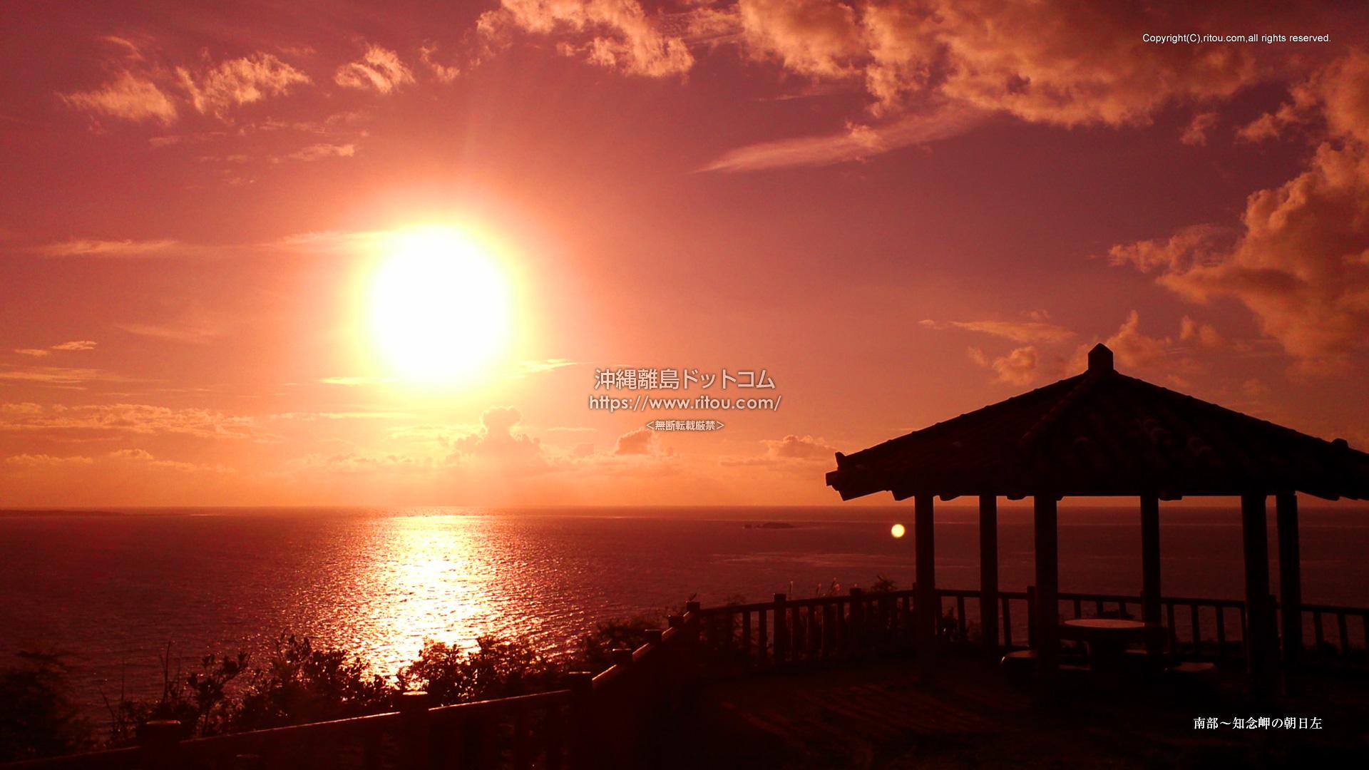南部〜知念岬の朝日左