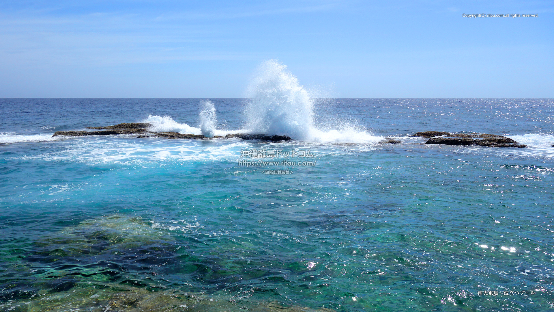 南大東島〜波立つプール