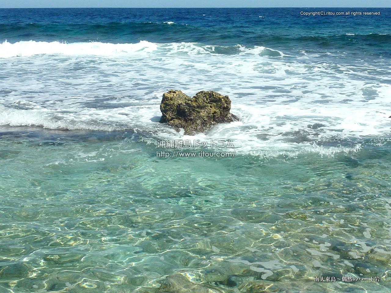 南大東島〜偶然のハート岩