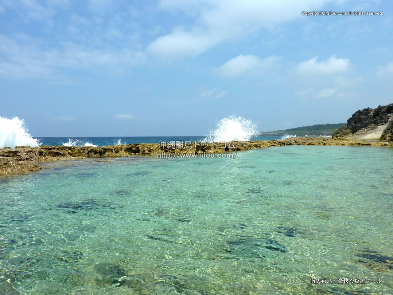 南大東島〜豪快な塩屋プール
