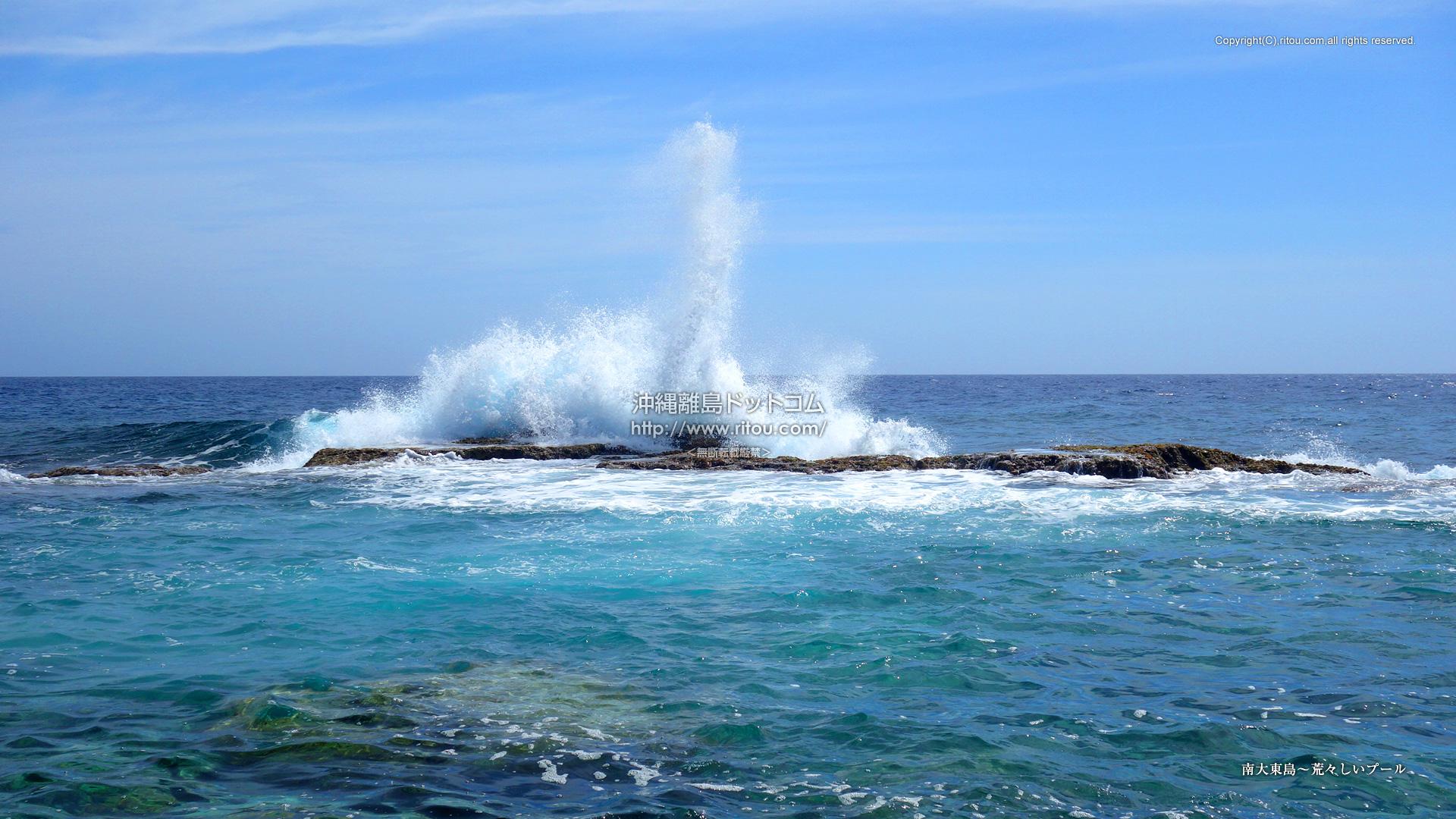 南大東島〜荒々しいプール