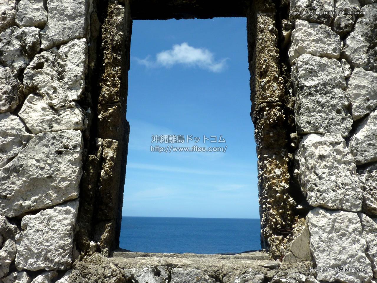 南大東島〜廃墟の窓から