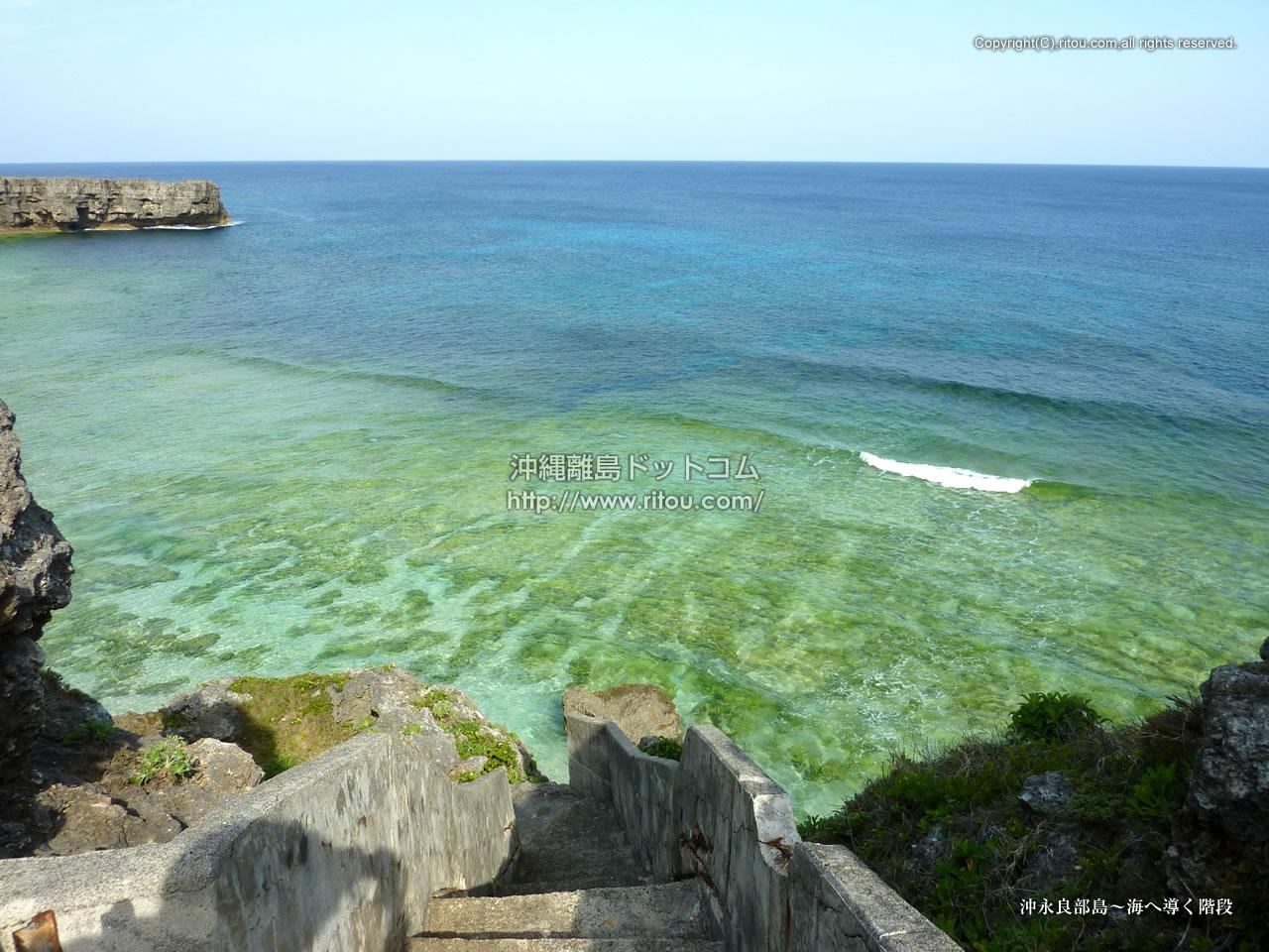 沖永良部島〜海へ導く階段