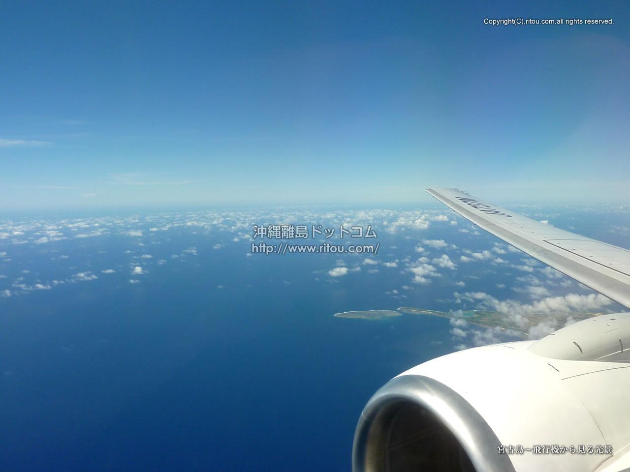 宮古島〜飛行機から見る光景