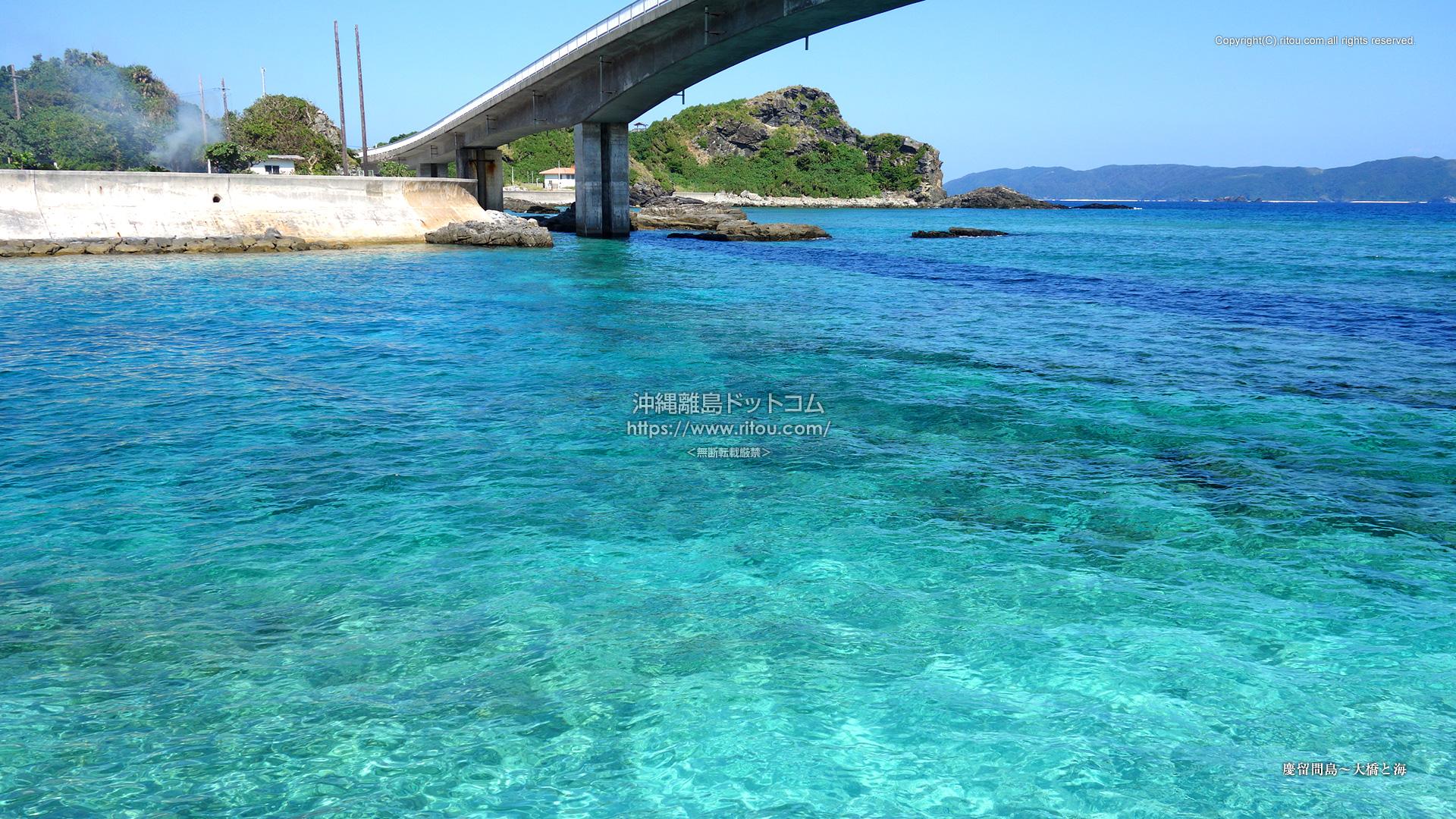 慶留間島〜大橋と海