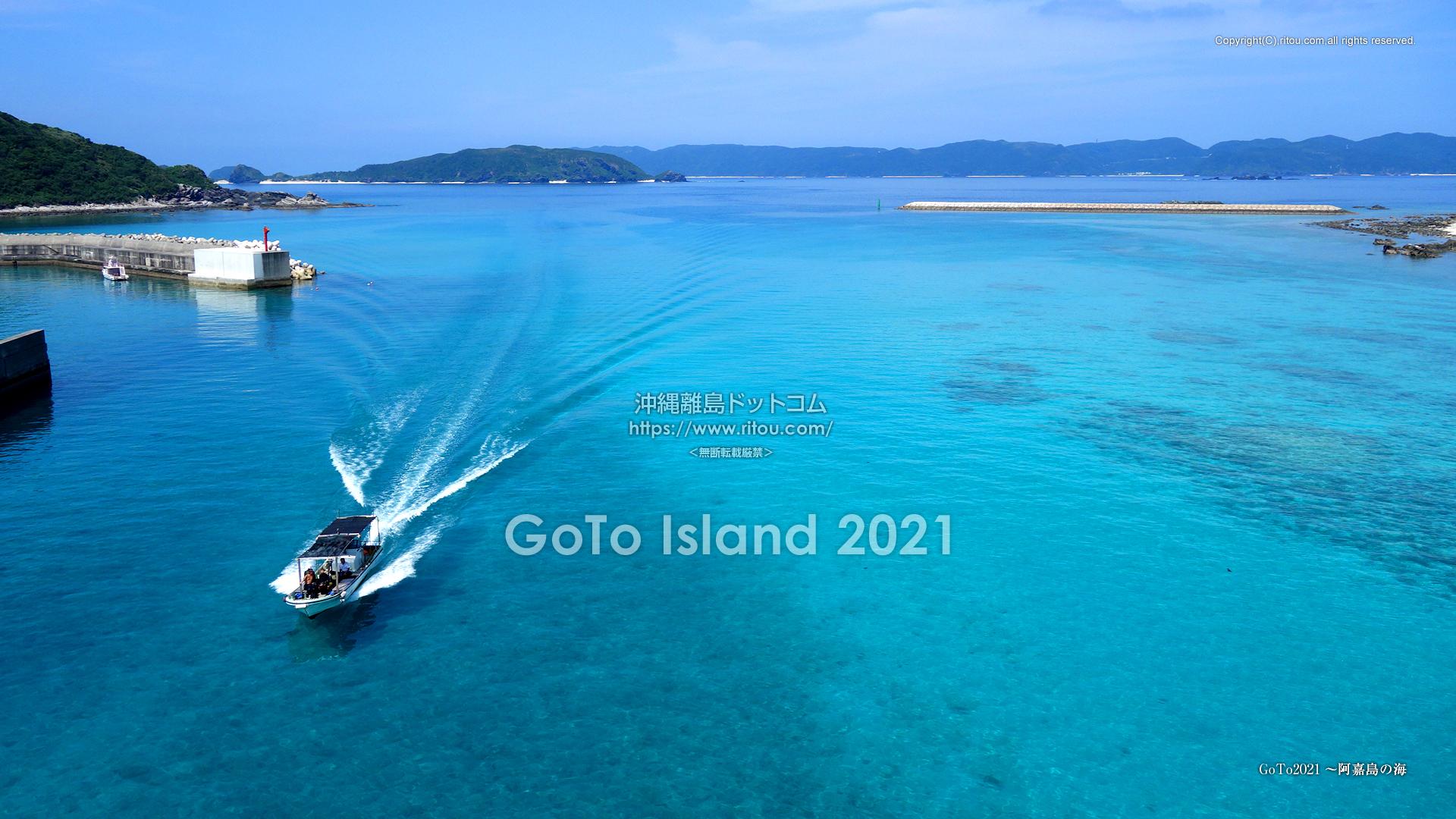 GoTo2021〜阿嘉島の海