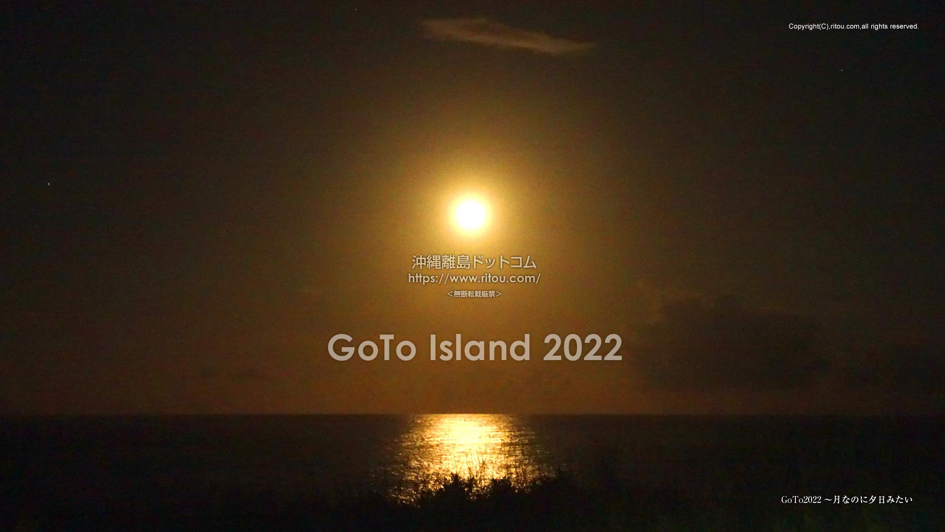 GoTo2022〜月なのに夕日みたい