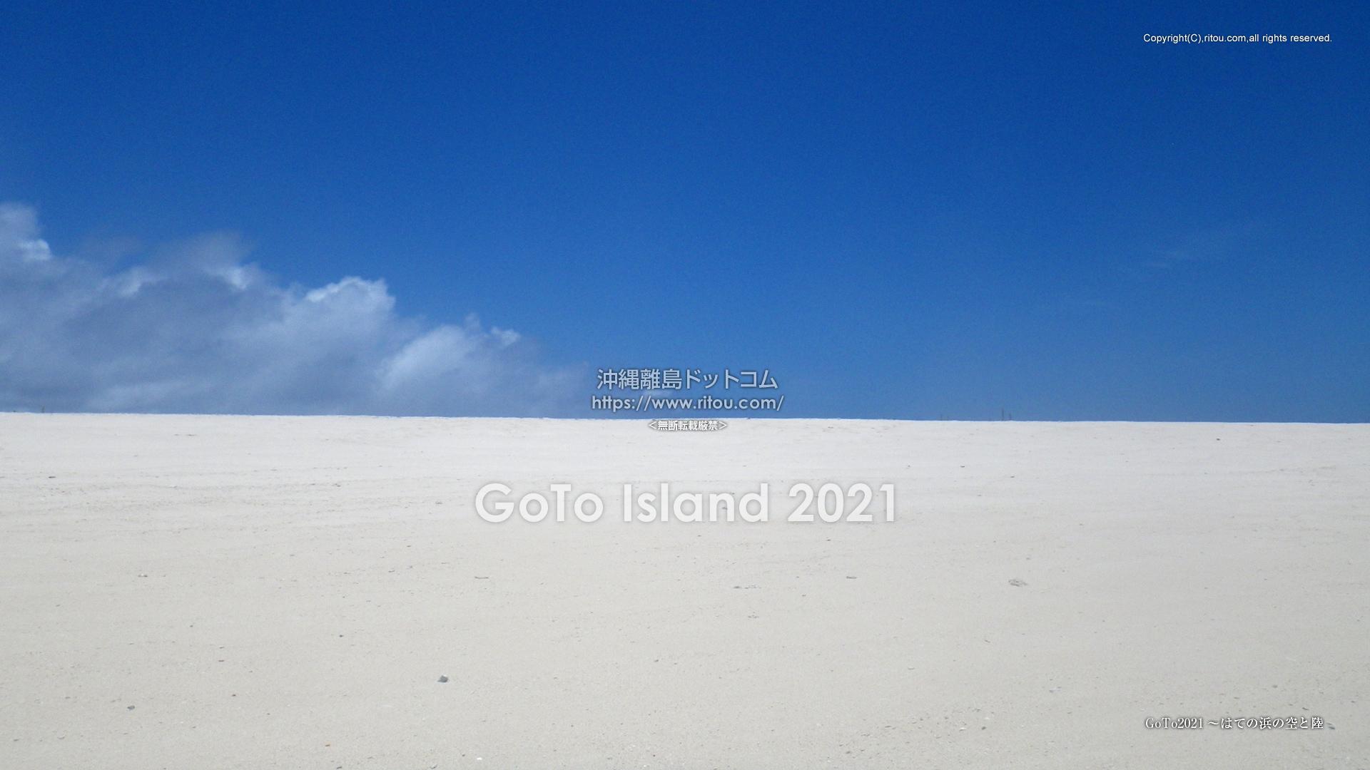 GoTo2021〜はての浜の空と陸