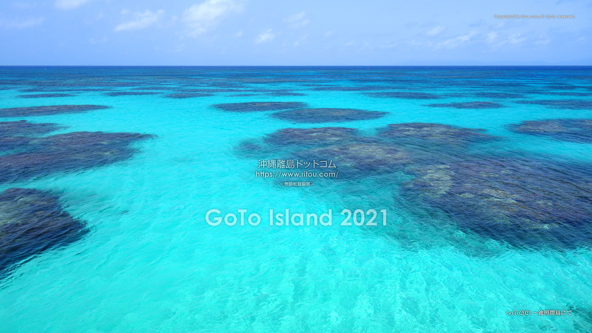 GoTo2021〜波照間島にて