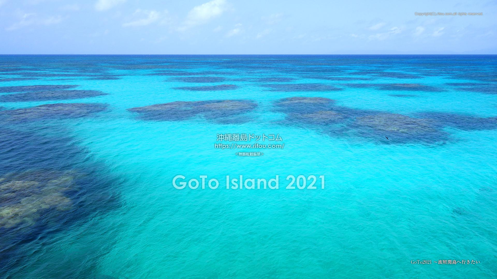 GoTo2021〜波照間島へ行きたい