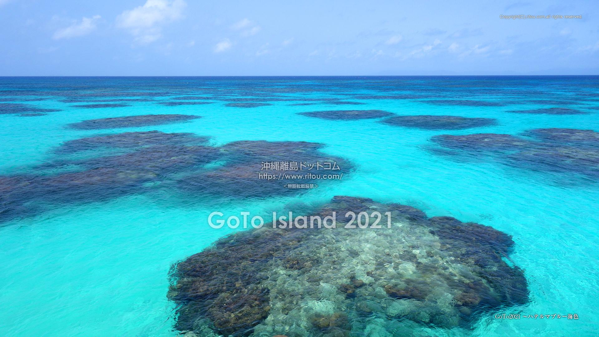 GoTo2021〜ハテルマブルー海色