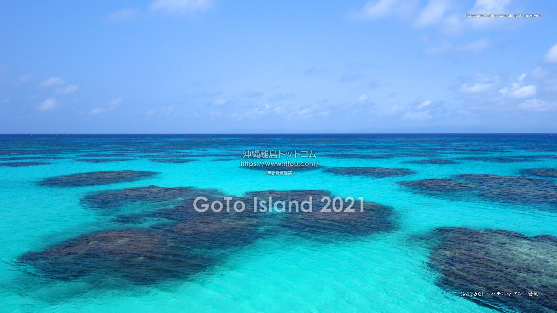GoTo2021〜ハテルマブルー景色