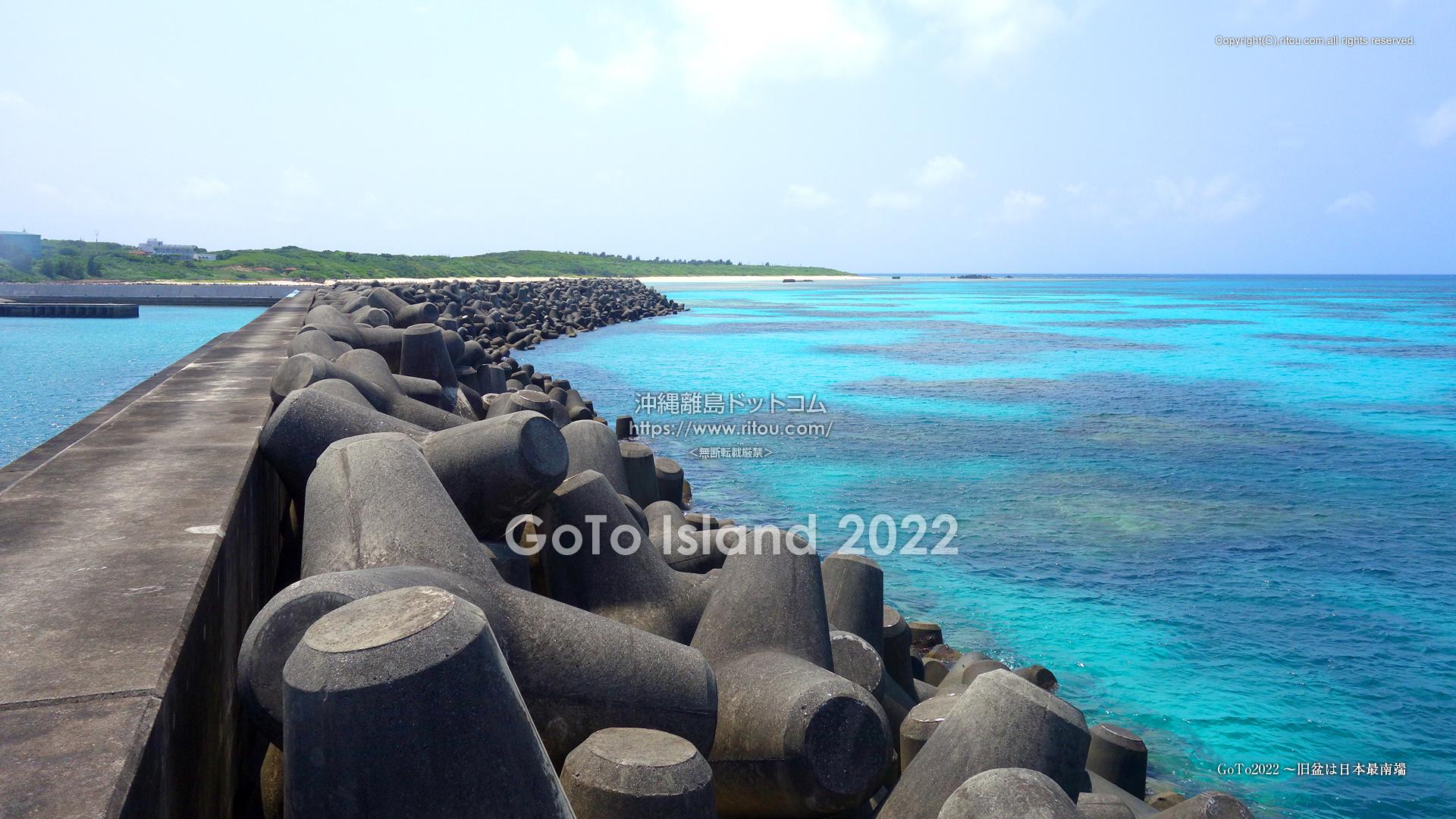 GoTo2022〜旧盆は日本最南端