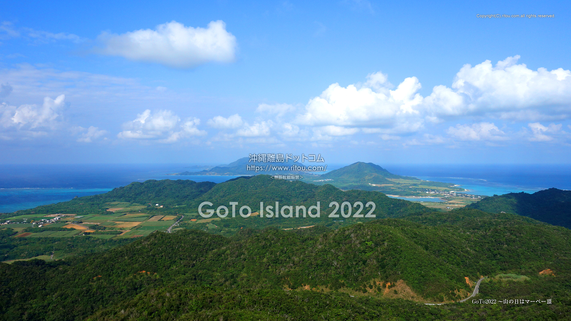 GoTo2022〜山の日はマーペー頂