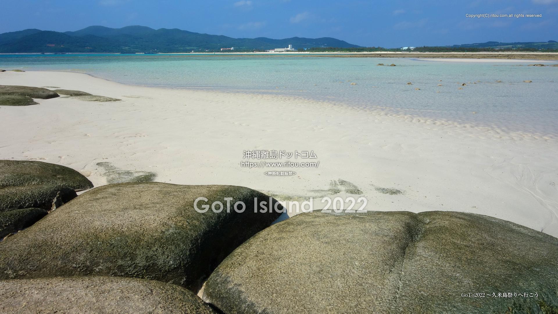 GoTo2022〜久米島祭りへ行こう