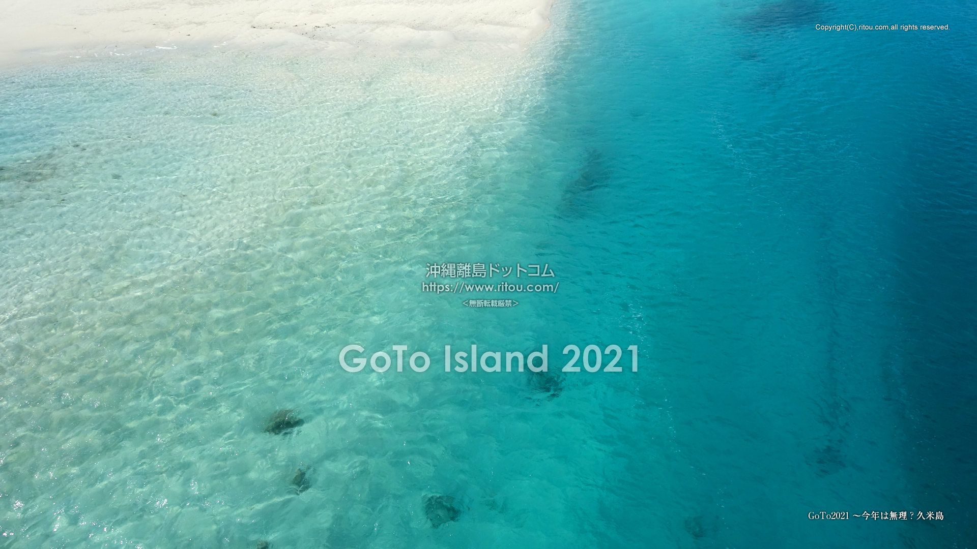 GoTo2021〜今年は無理?久米島