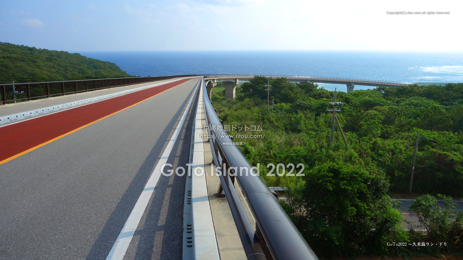 GoTo2022〜久米島ラン・下り