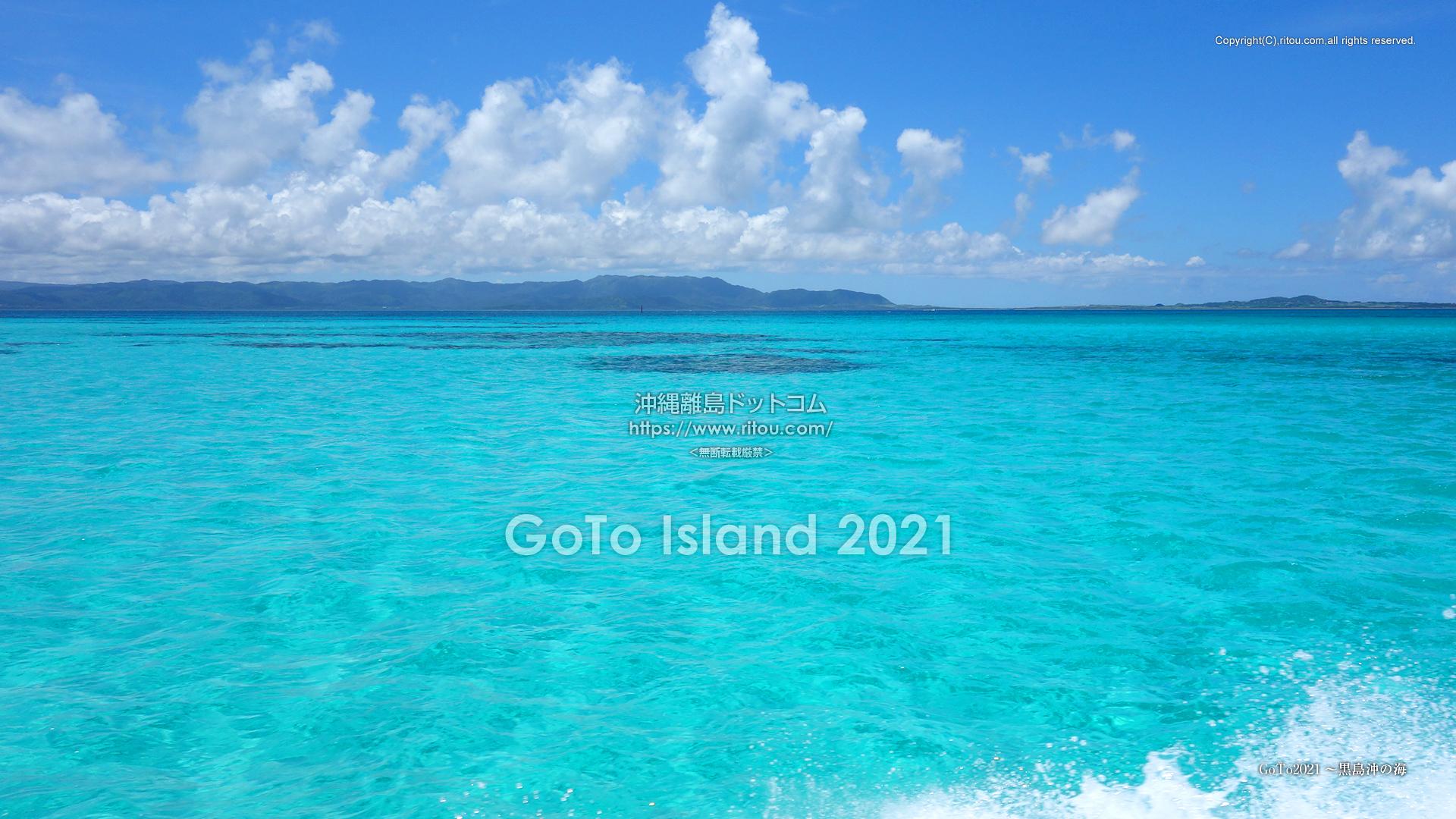 GoTo2021〜黒島沖の海
