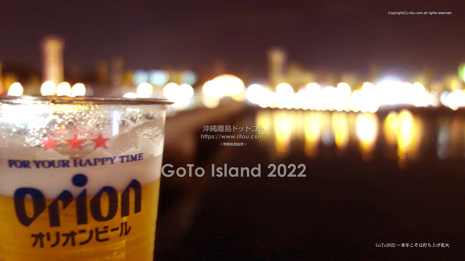 GoTo2022〜来年は打ち上げ花火