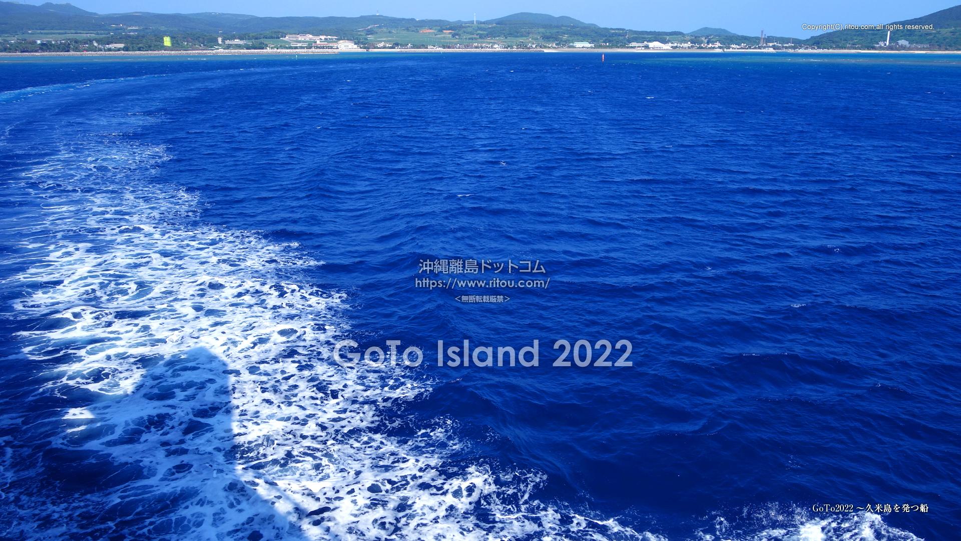 GoTo2022〜久米島を発つ船