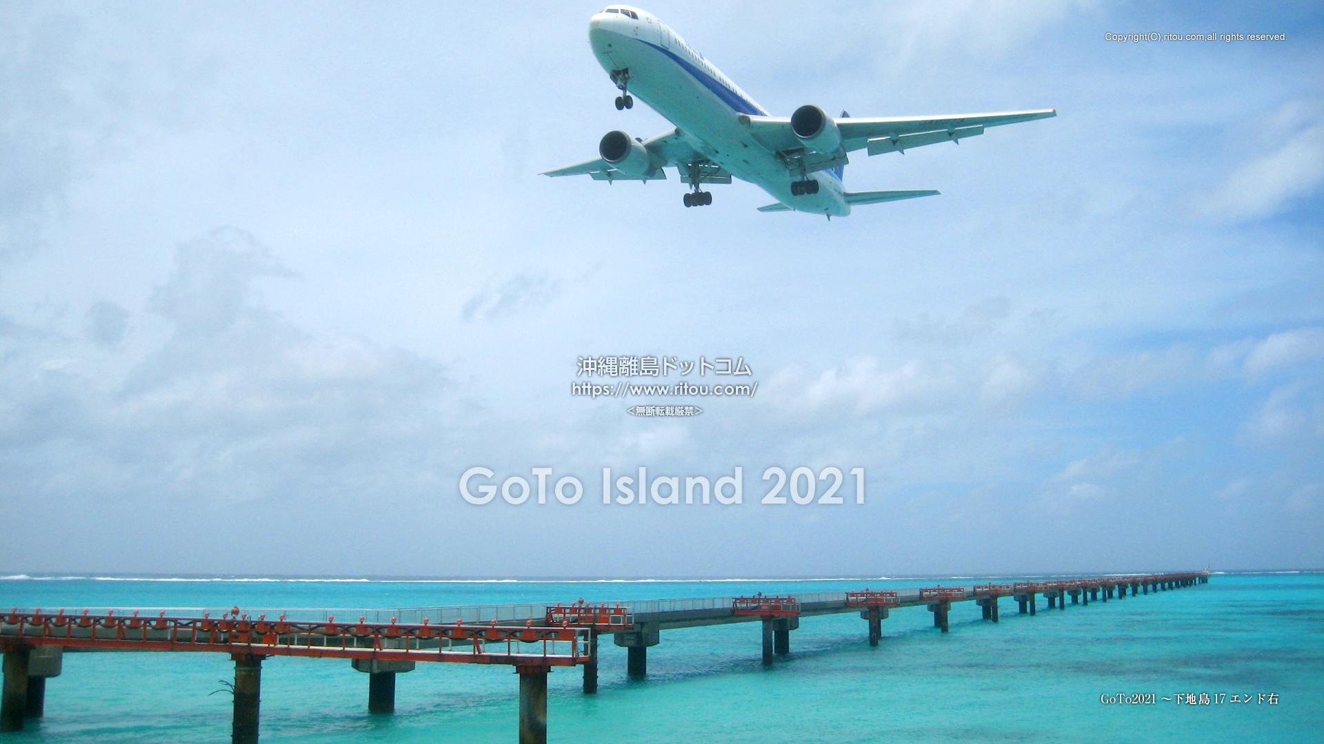 GoTo2021〜下地島17エンド右