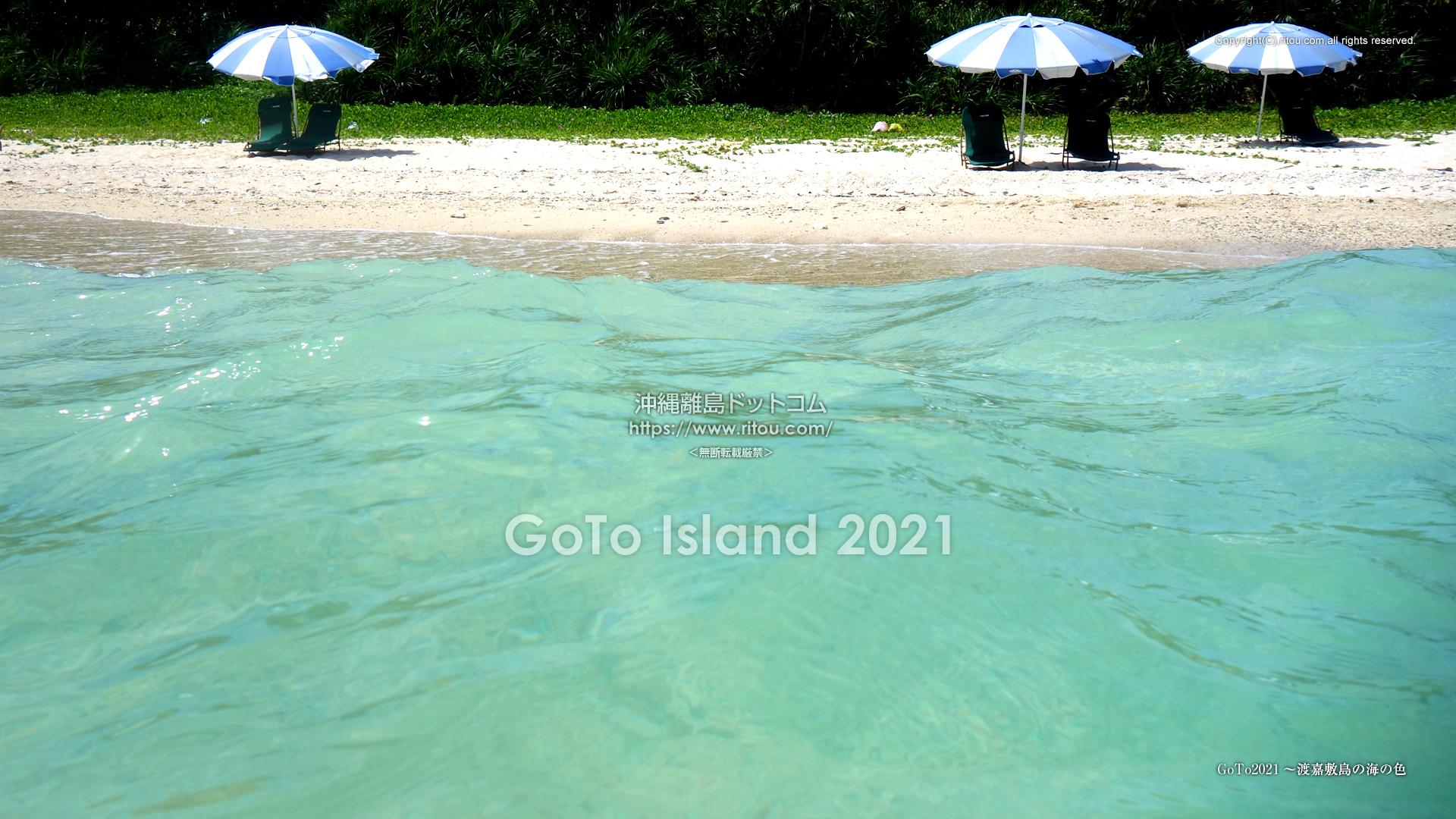 GoTo2021〜渡嘉敷島の海の色