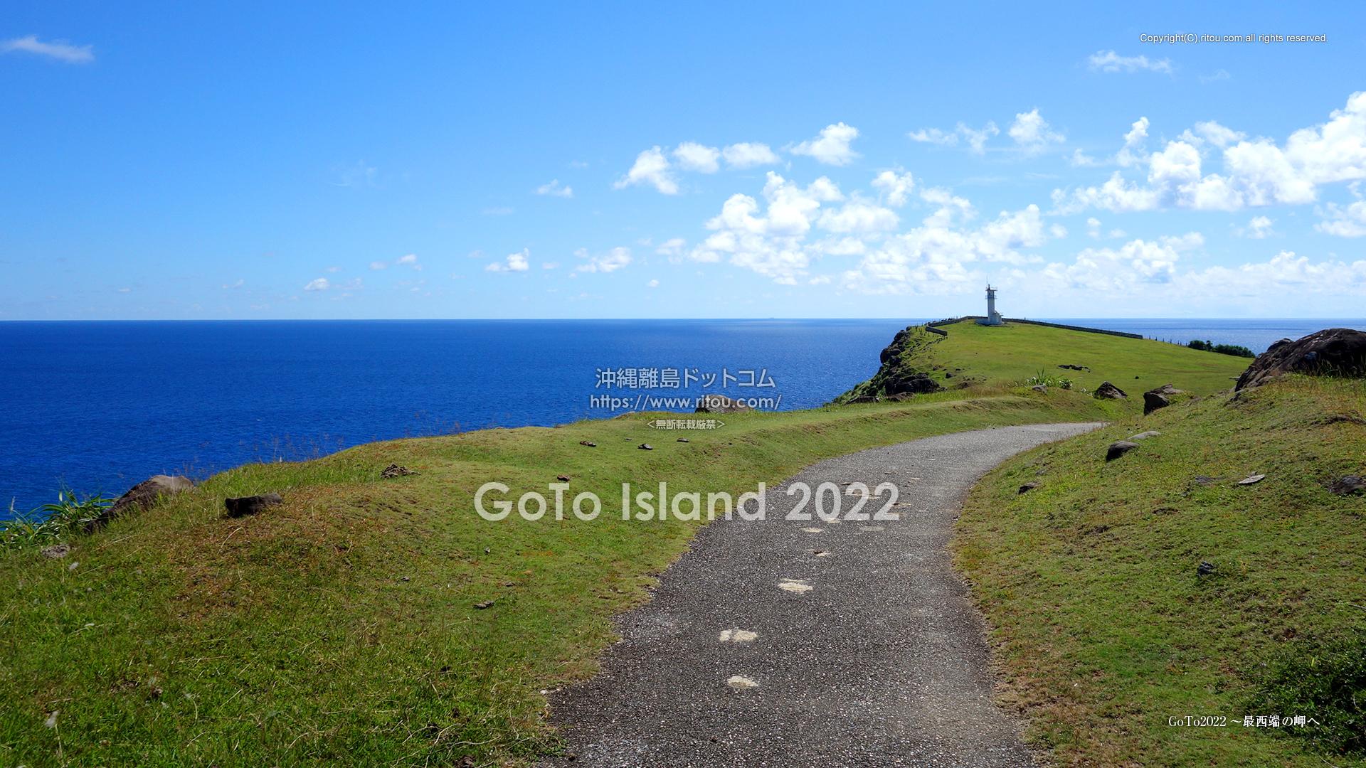 GoTo2022〜最西端の岬へ