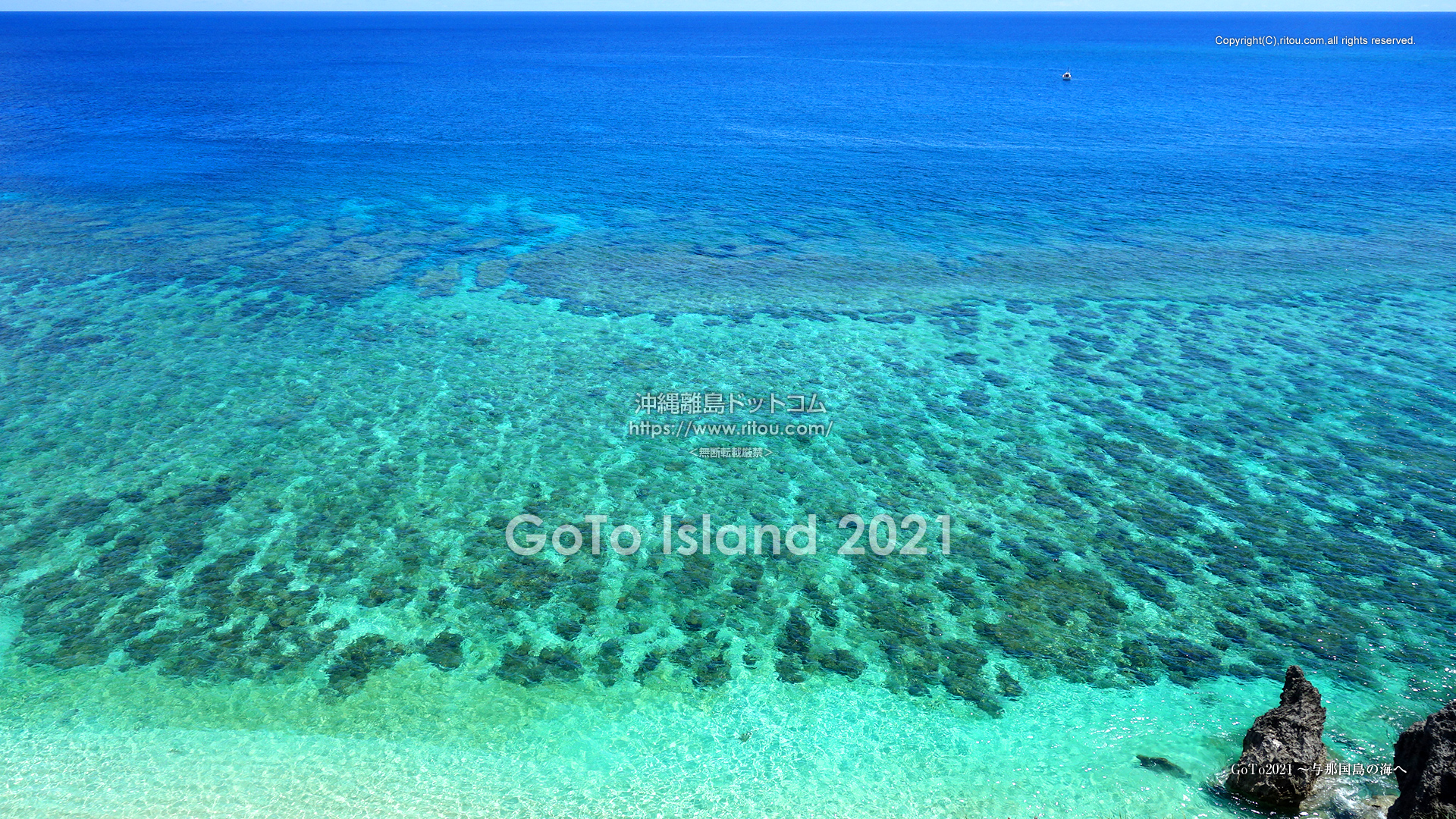 GoTo2021〜与那国島の海へ