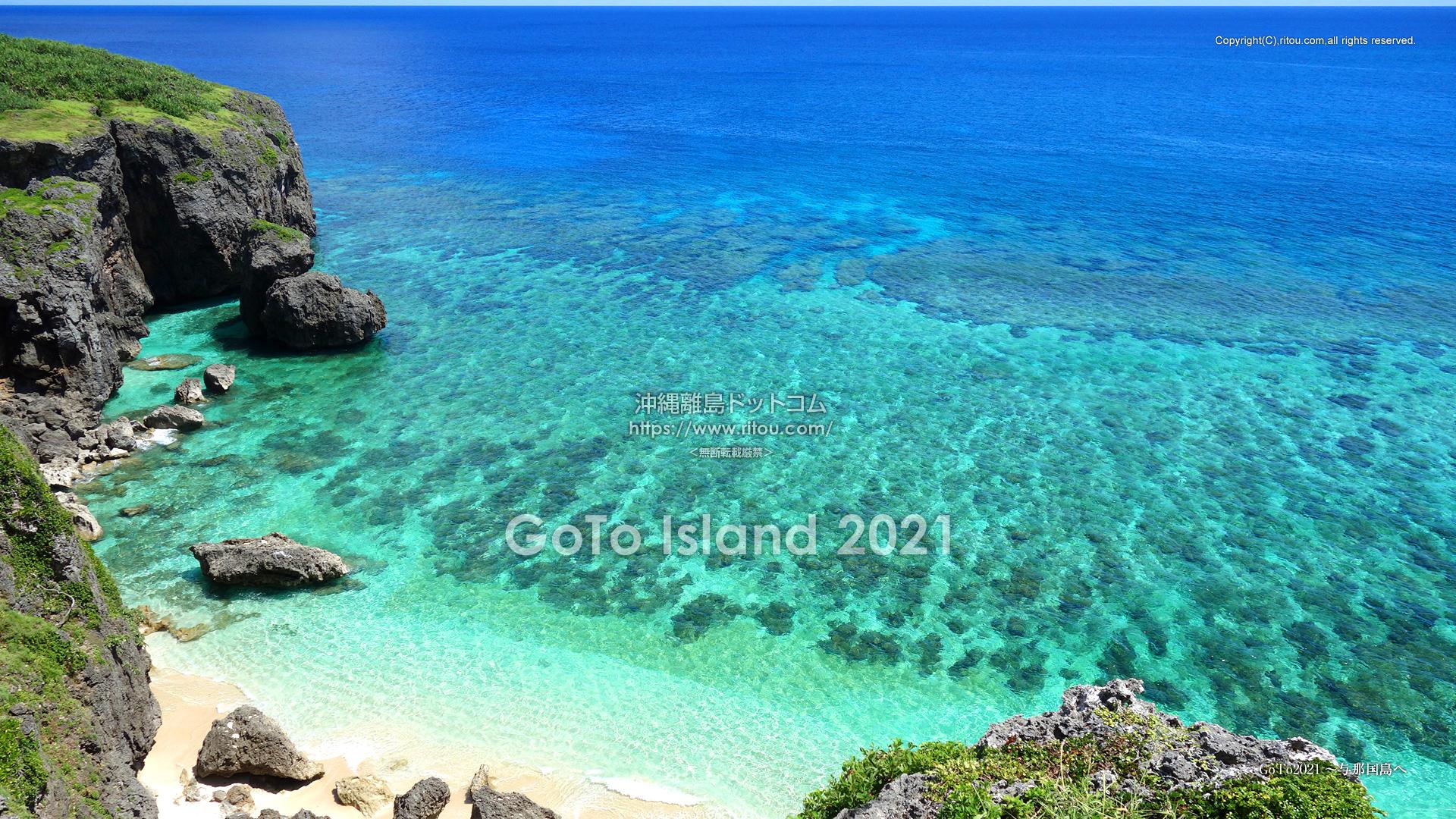 GoTo2021〜与那国島へ
