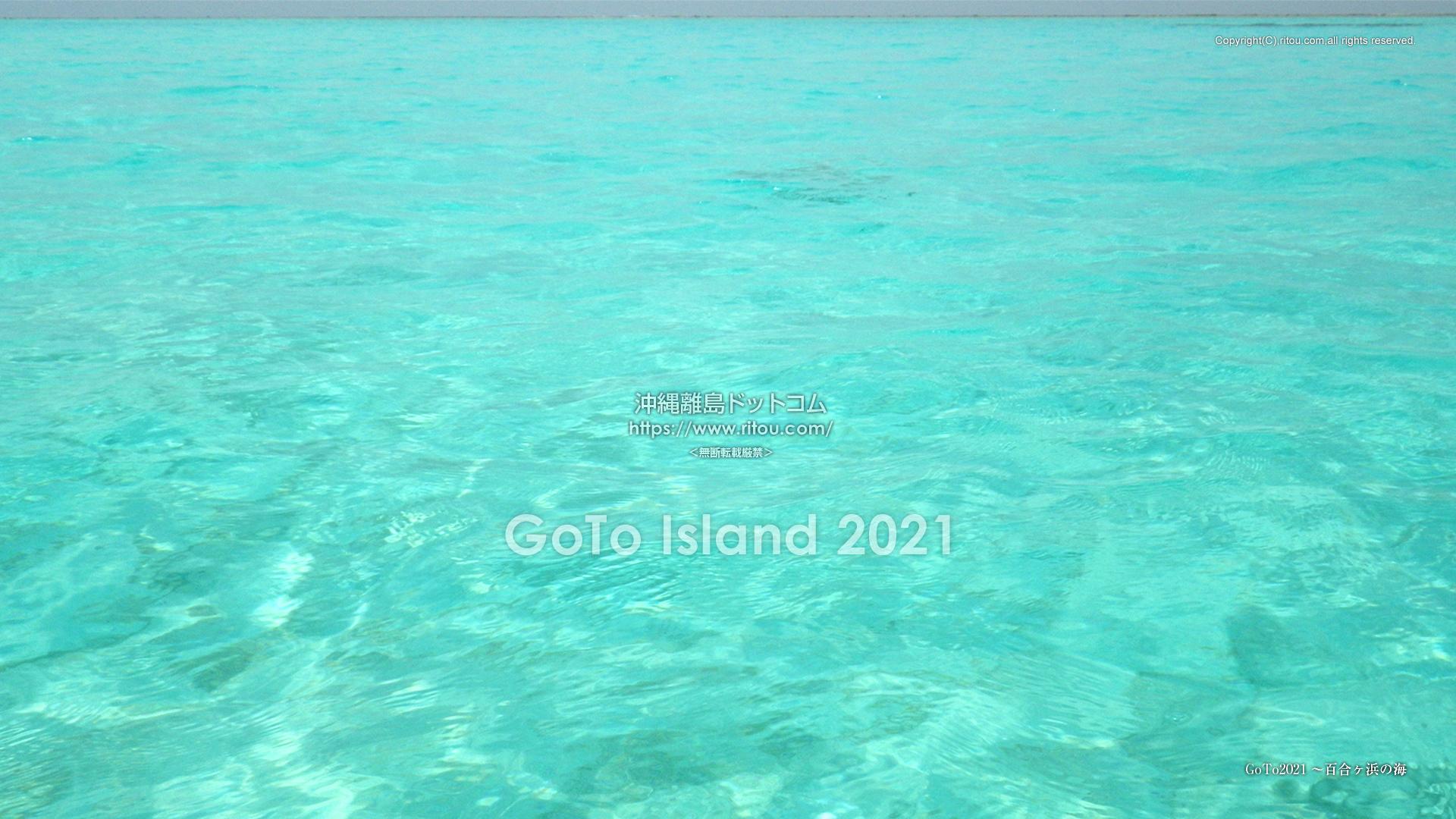GoTo2021〜百合ヶ浜の海