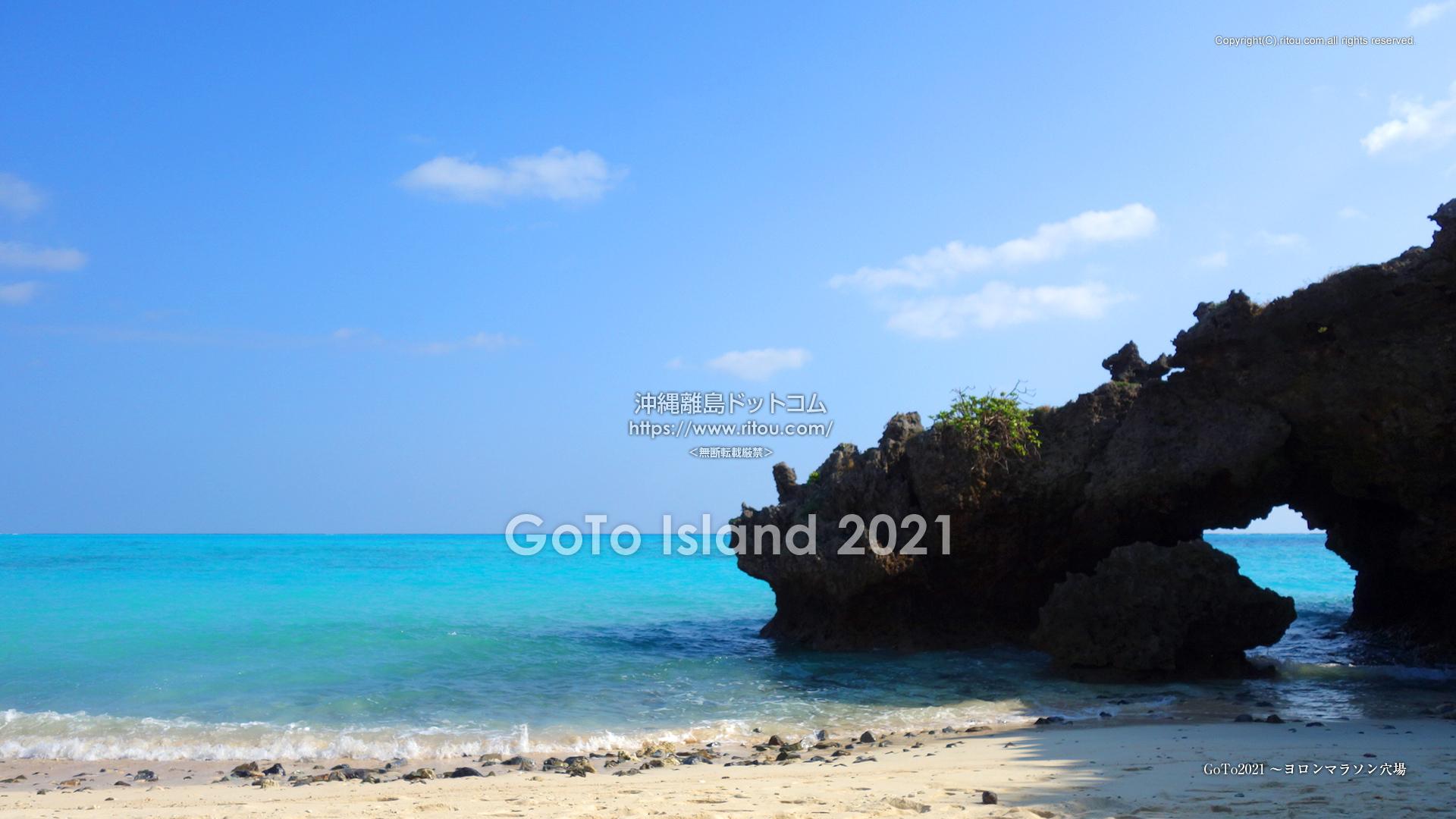 GoTo2021〜ヨロンマラソン穴場