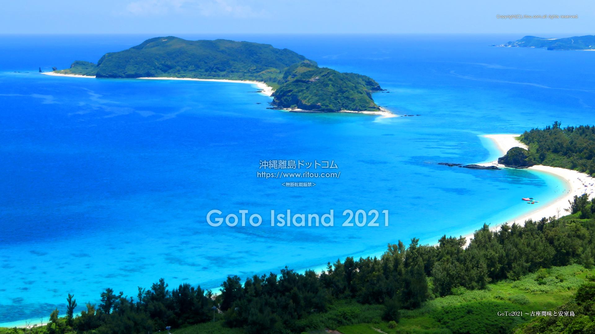 GoTo2021〜古座間味と安室島