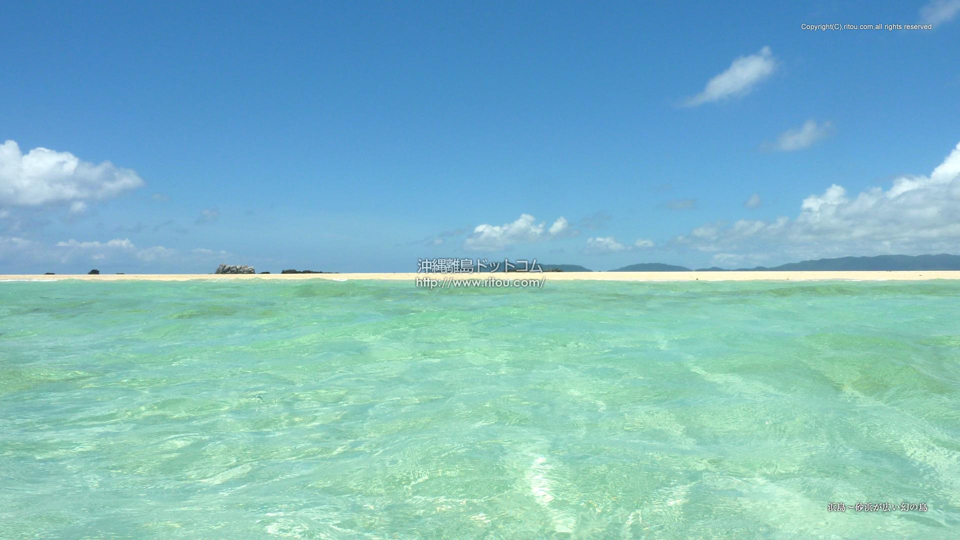 浜島〜砂浜が広い幻の島