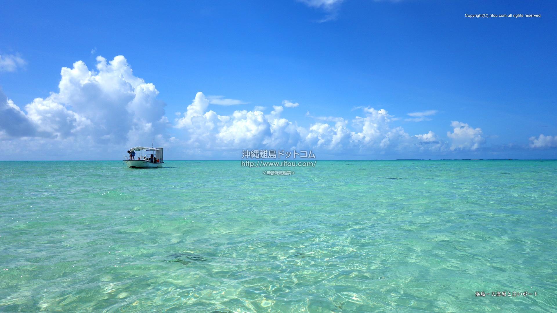 浜島〜大海原と白いボート