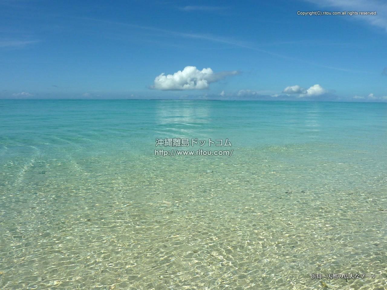 浜島〜天然の広大なプール