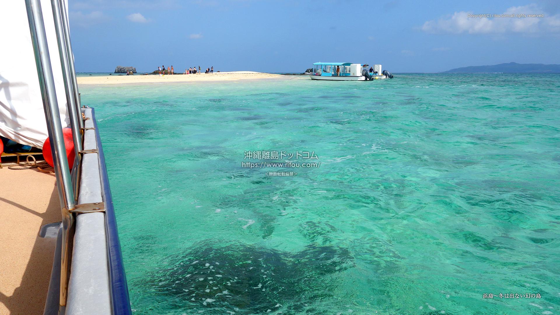 浜島〜冬は出ない幻の島