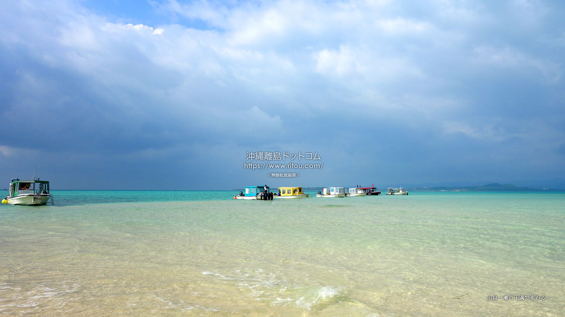 浜島〜潮の干満で変わる