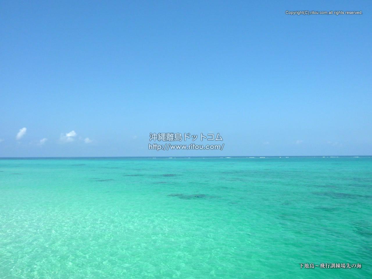 下地島〜飛行訓練場先の海