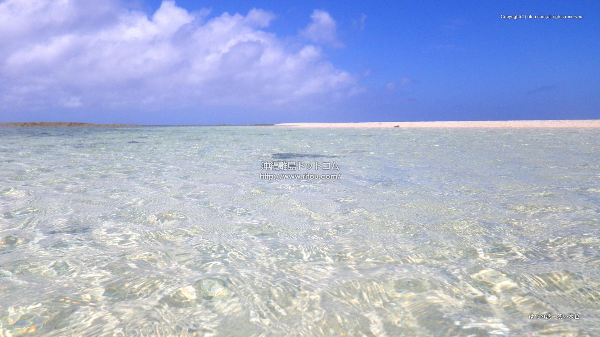 はての浜〜淡い水色