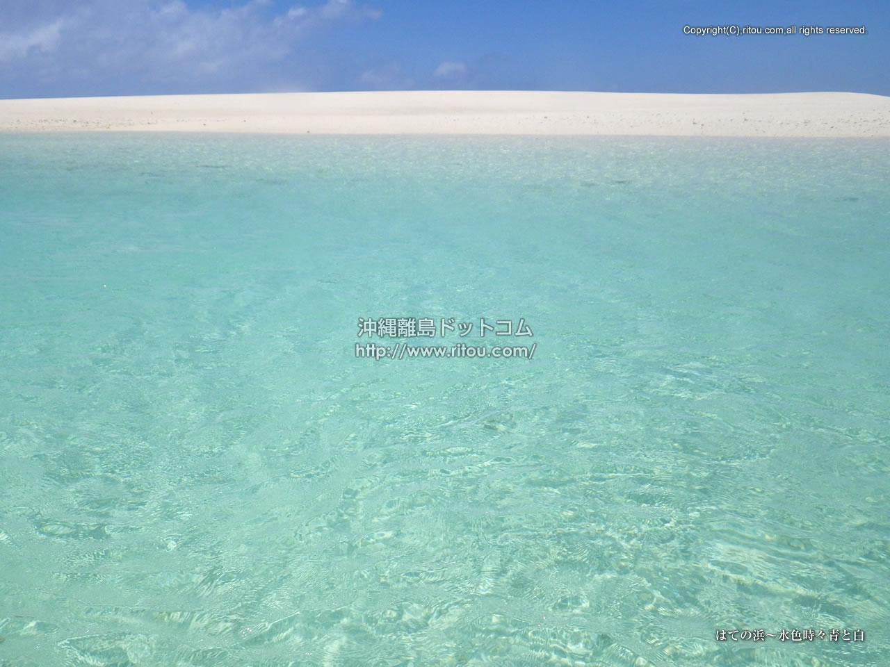 はての浜〜水色時々青と白