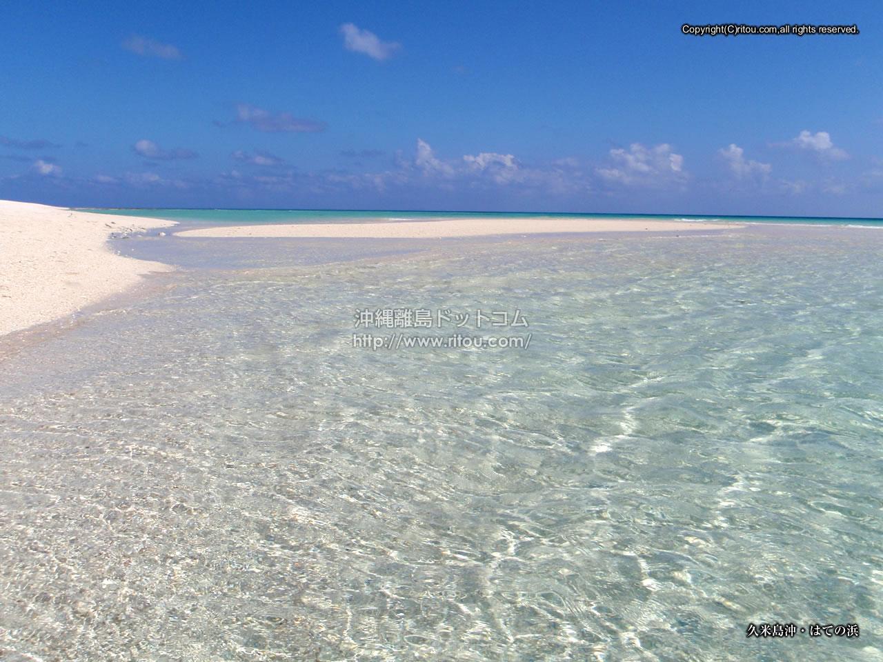 久米島沖・はての浜〜透明な水