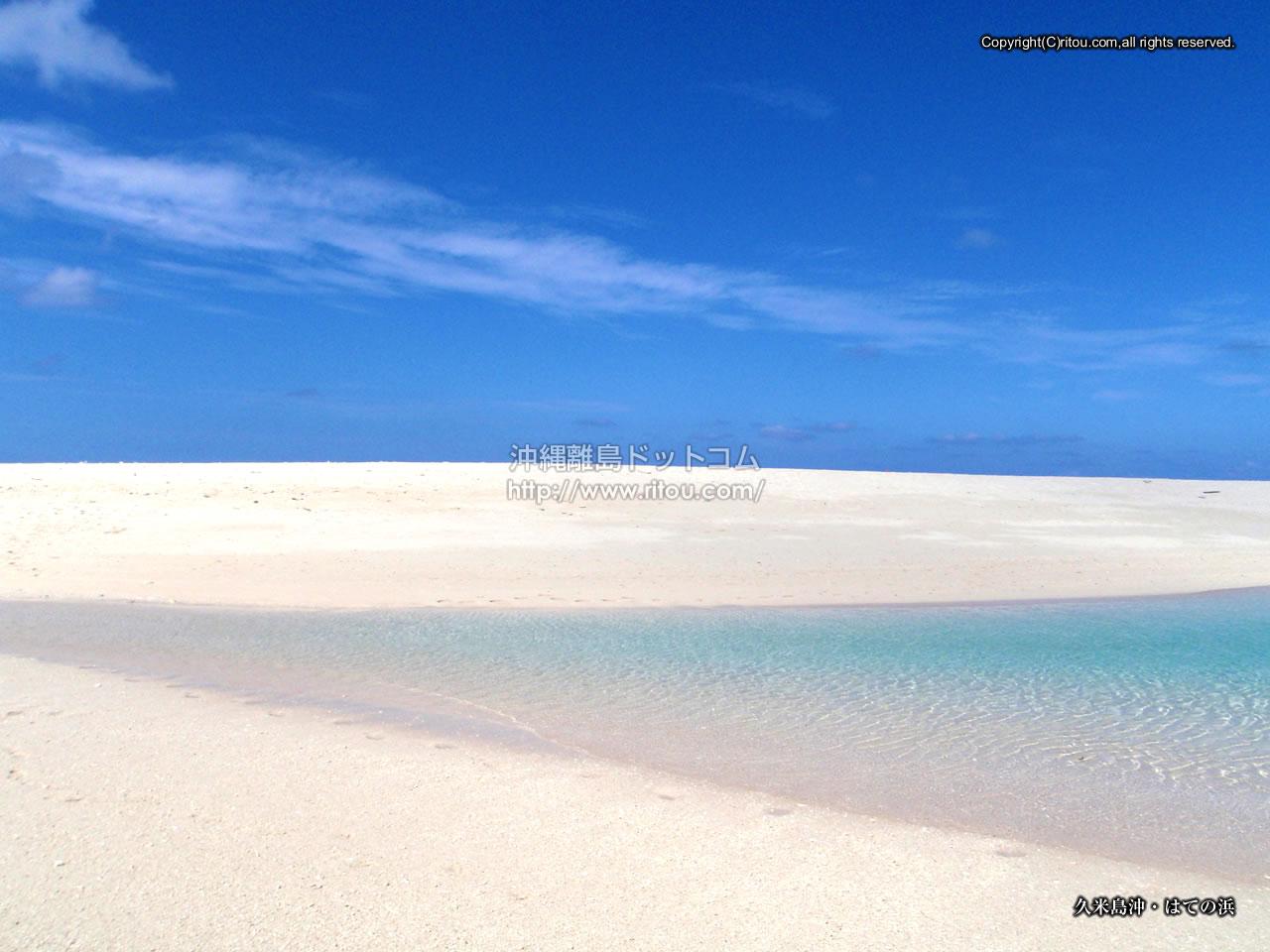 久米島沖・はての浜〜砂浜と海